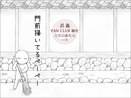 直義ファンクラブ