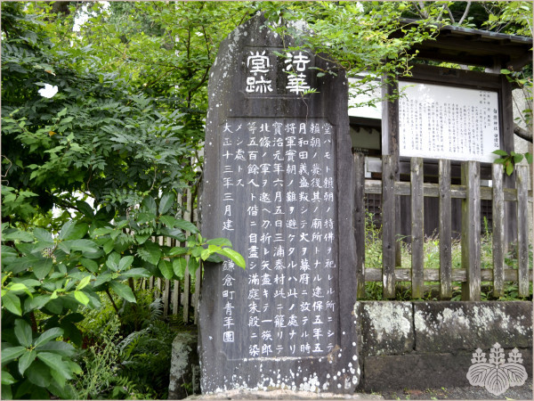 鎌倉『法華堂跡』