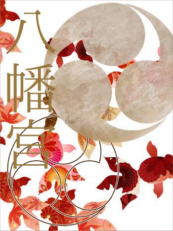 八幡宮神紋
