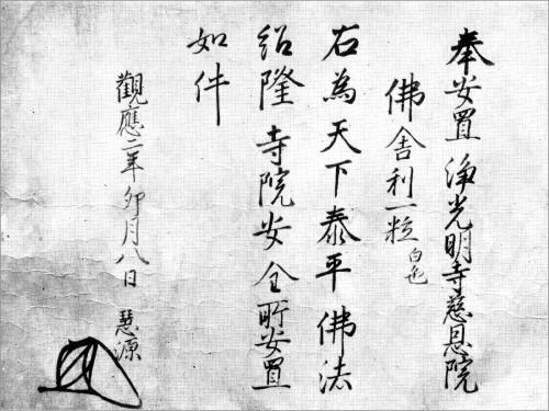 足利直義自筆書状「浄光明寺」